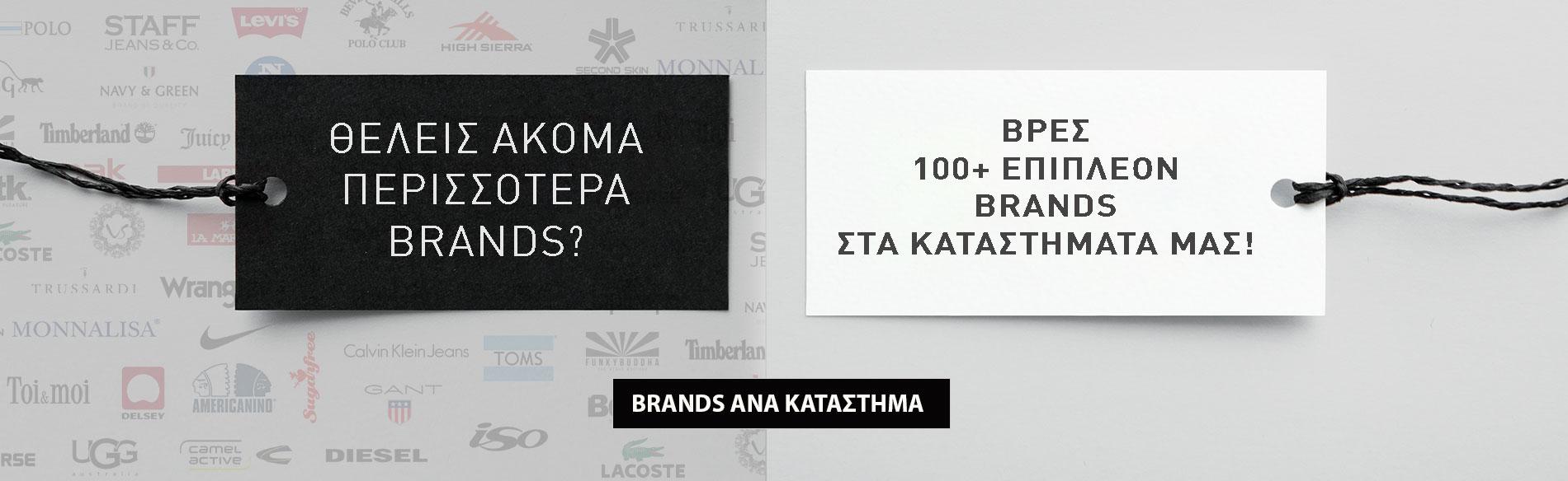 More Brands στα καταστήματα